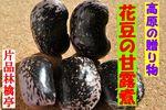 花豆甘露煮1.jpg
