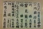 11-23-12-立川流落語会-3.jpg