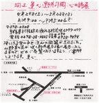 4-19-10doushin-3.jpg