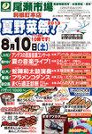 8-10-13-ozeichi.jpg