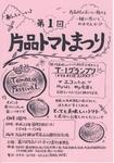8-4-11-tomaturi.jpg
