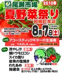 8-7-10-ozeichi.jpg